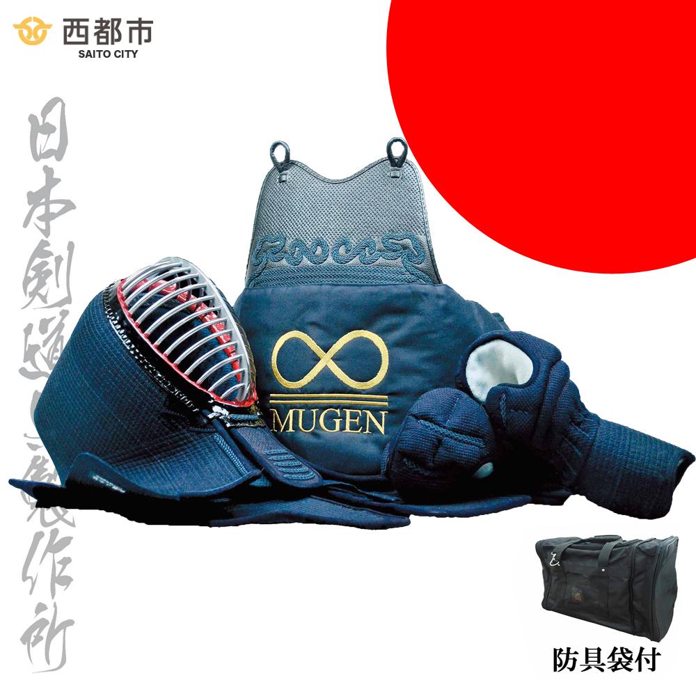 【ふるさと納税】剣道防具セット HOKITA 2 防具袋付