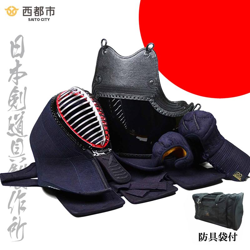 【ふるさと納税】剣道防具セット HASE 2 防具袋付