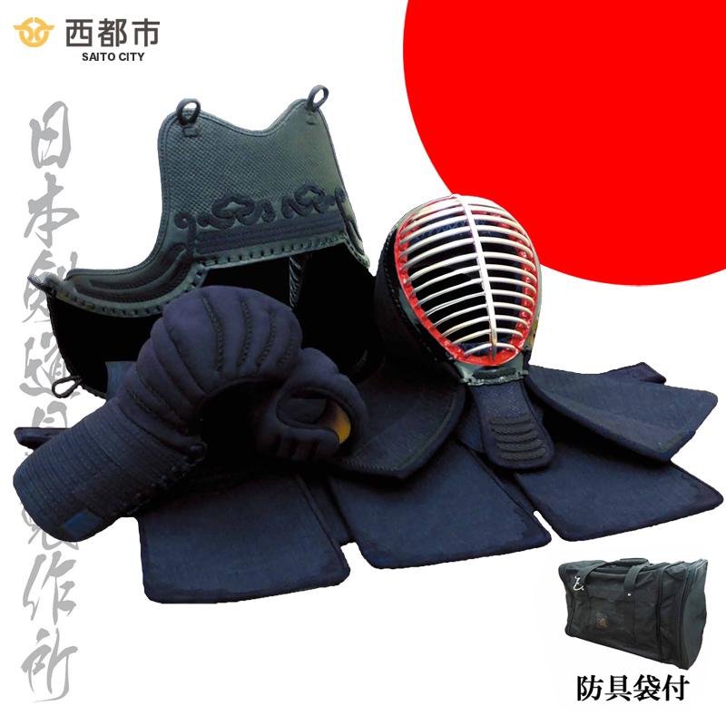 【ふるさと納税】剣道防具セット HITOTHUSE 2 防具袋付