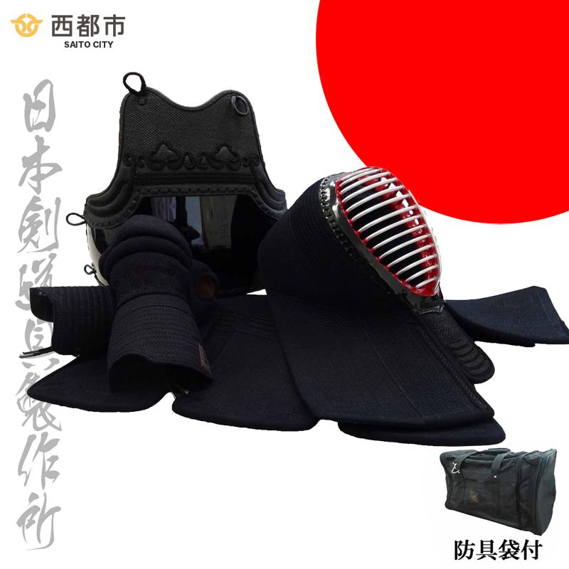【ふるさと納税】剣道防具セット SAITO 2 防具袋付