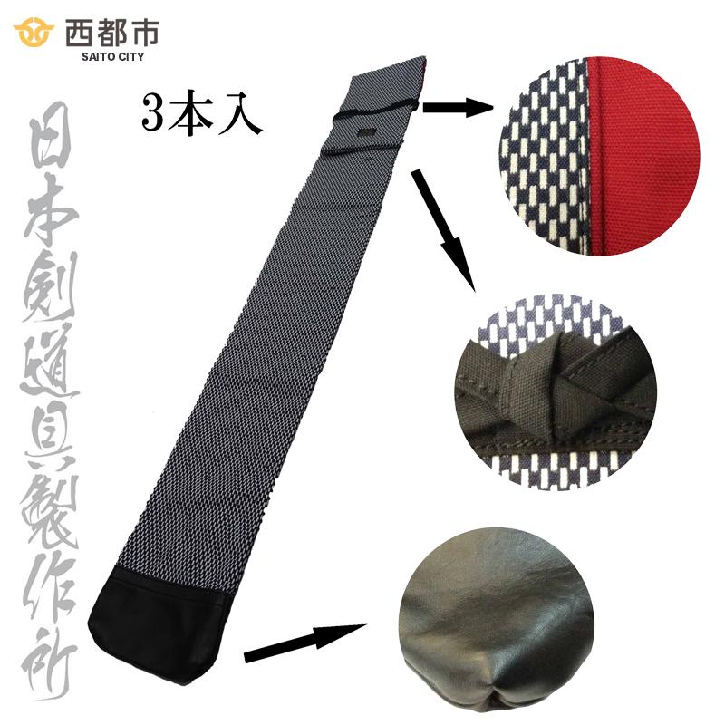 【ふるさと納税】剣道用品 特製格子柄竹刀袋