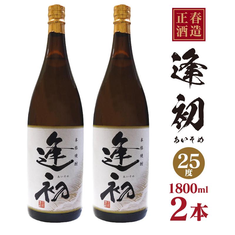 【ふるさと納税】正春酒造 芋焼酎 逢初(25度) 一升瓶2本セット