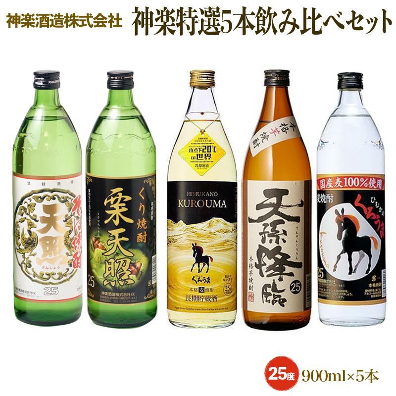 【ふるさと納税】神楽酒造 特選5本飲み比べセット