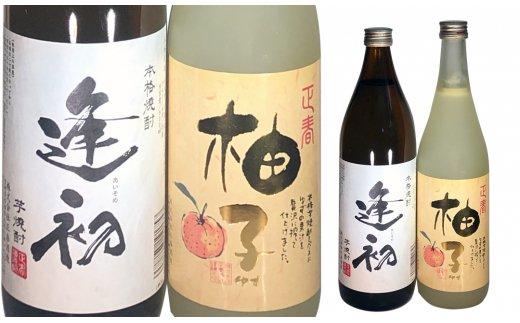 【ふるさと納税】老舗焼酎蔵「正春酒造」人気のお酒2本セット 「逢初・ 柚子」