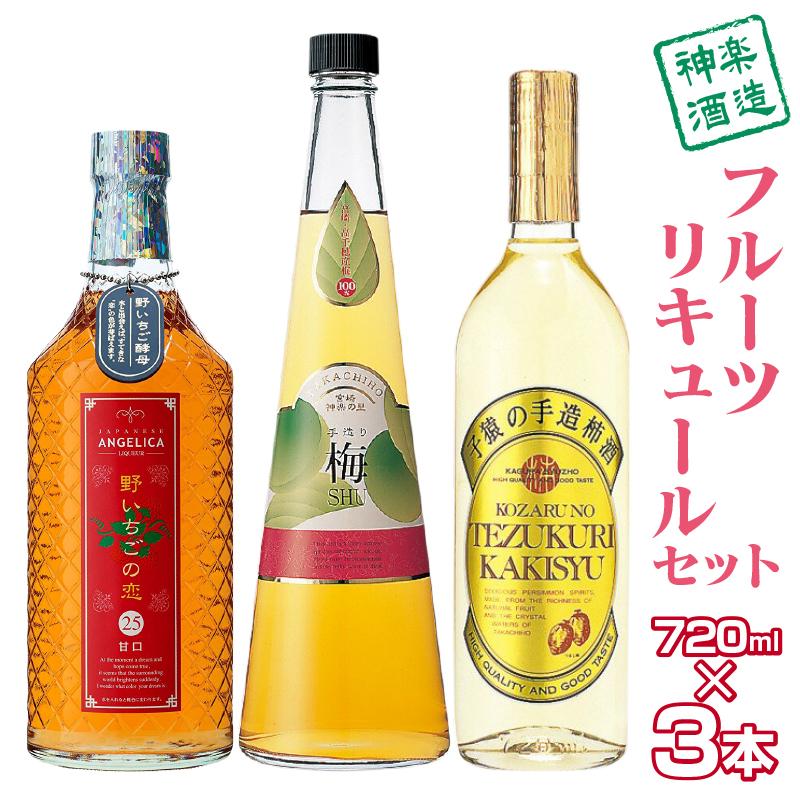 【ふるさと納税】神楽酒造 フルーツリキュール 「梅・苺・柿」セット
