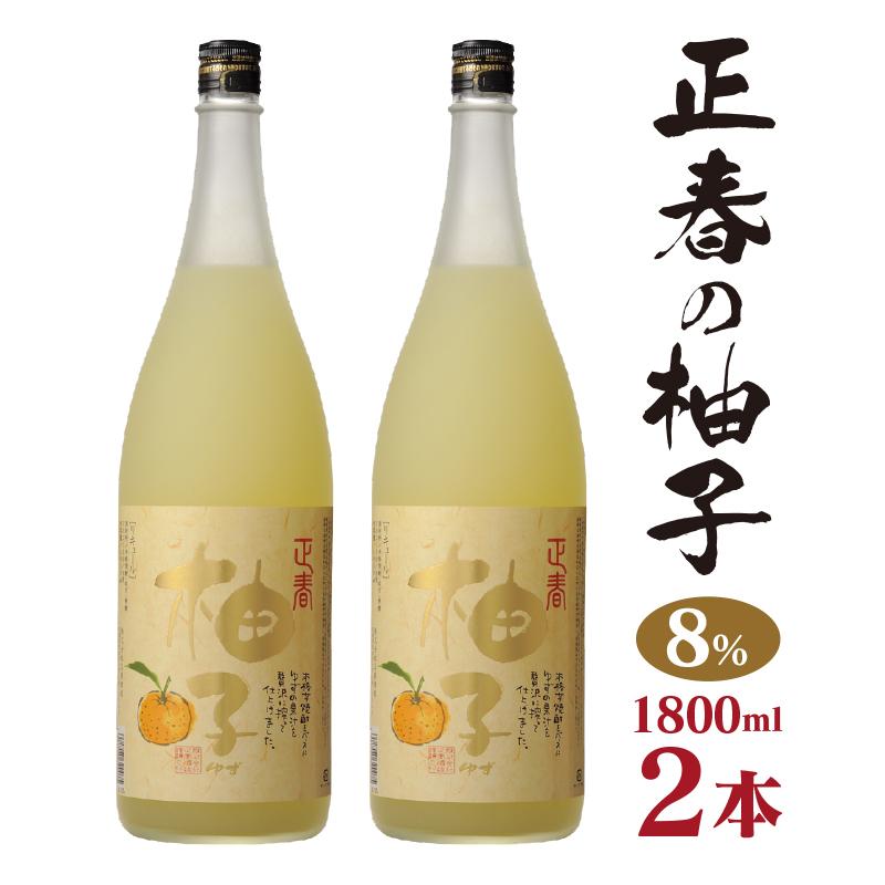 【ふるさと納税】「正春 柚子」リキュール2本セット