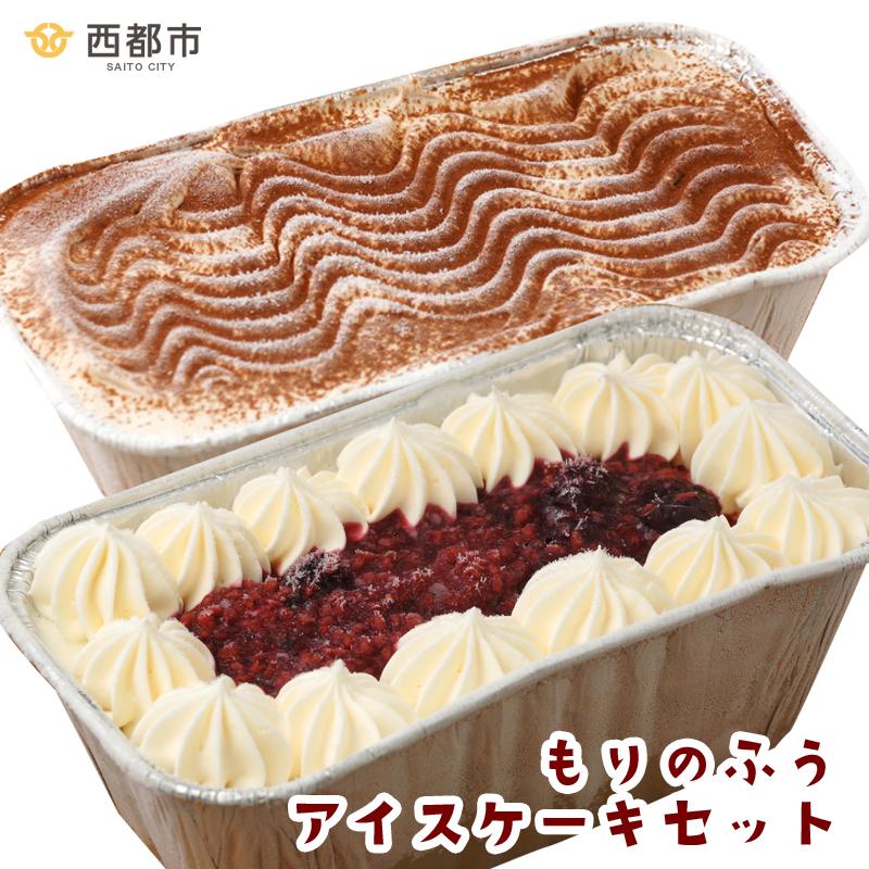 【ふるさと納税】西都市カフェ「もりのふう」アイスケーキ(ミルク・チョコ)セット
