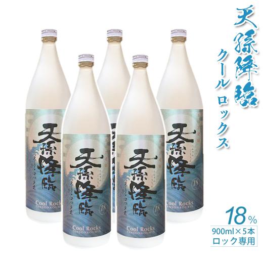 【ふるさと納税】天孫降臨 クールロックス 芋焼酎18度×5本