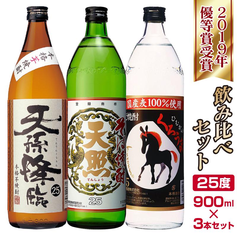 【ふるさと納税】神楽酒造 2019年優等賞受賞 飲み比べ3本セット