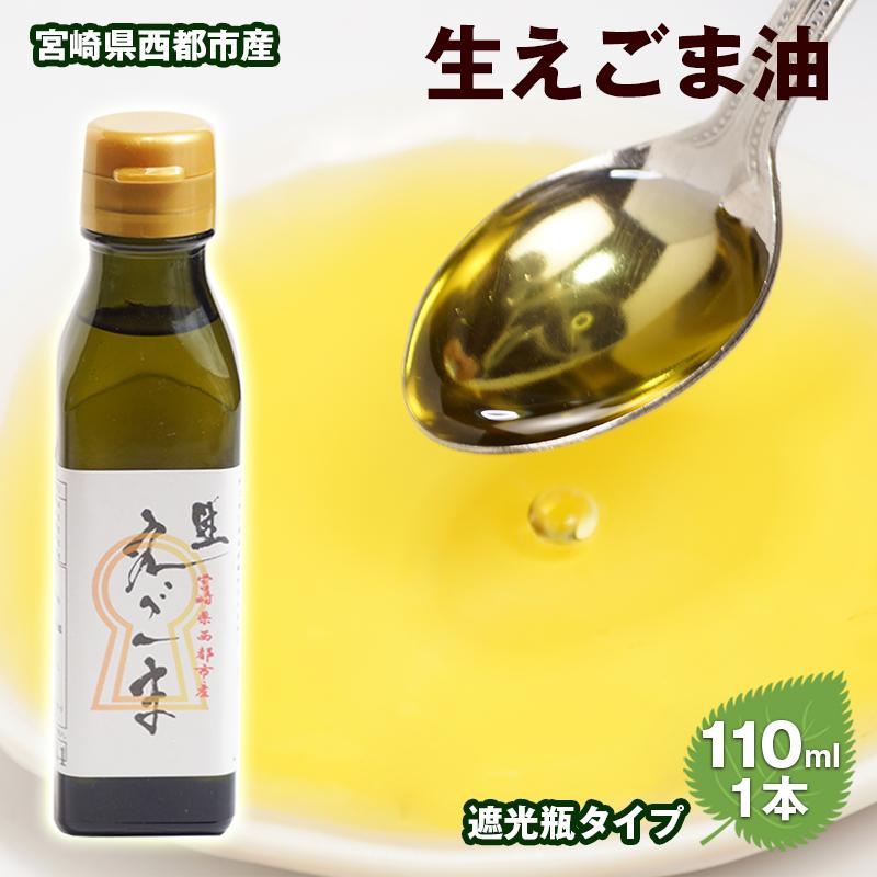 【ふるさと納税】生えごま油(110ml×1本)遮光瓶タイプ(宮崎県西都市産)