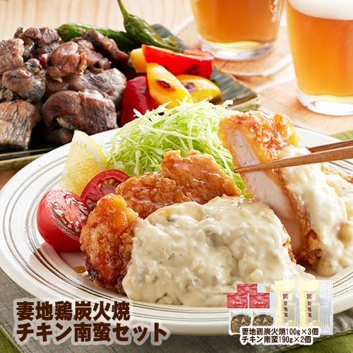 【ふるさと納税】「妻地鶏」地鶏炭火焼・チキン南蛮セット30