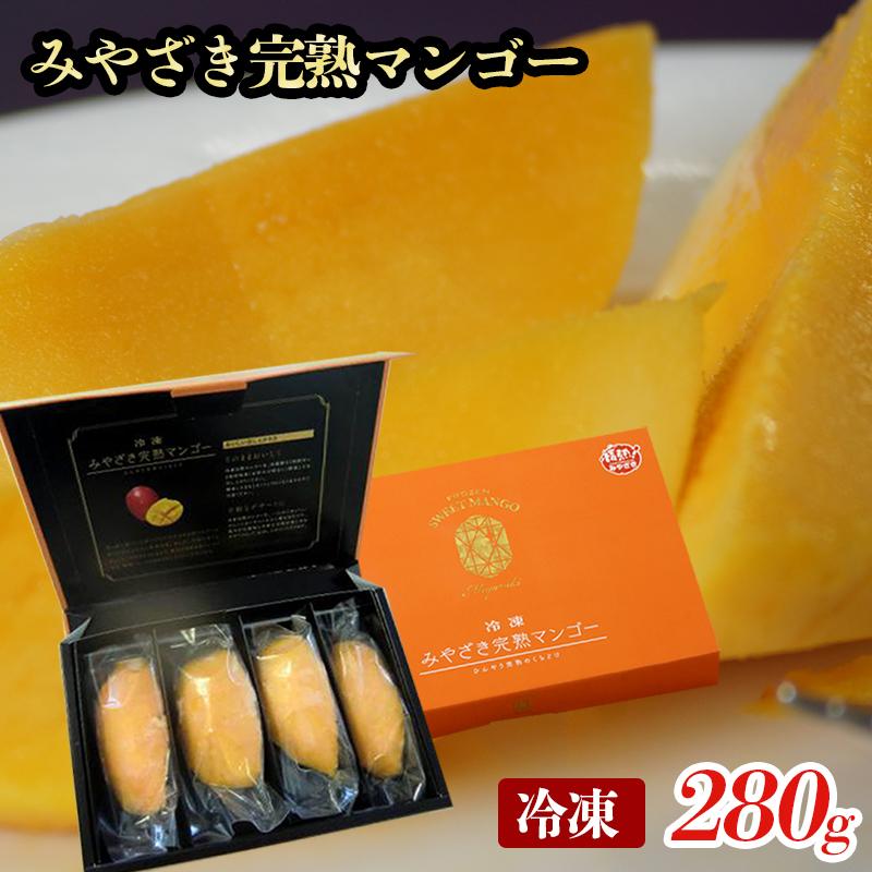【ふるさと納税】「冷凍」みやざき完熟マンゴー
