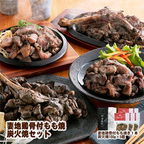 【ふるさと納税】「妻地鶏」骨付もも焼・地鶏炭火焼セット45