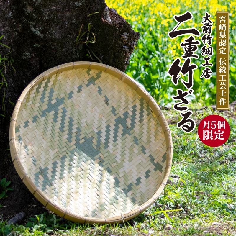【ふるさと納税】大前竹細工店の二重竹ざる