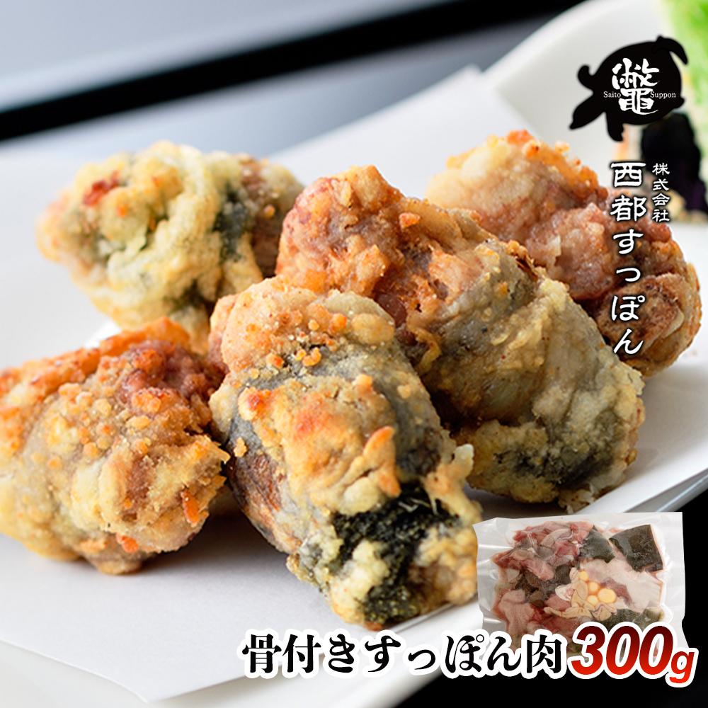 【ふるさと納税】宮崎県西都市産 骨付きすっぽん肉 300g