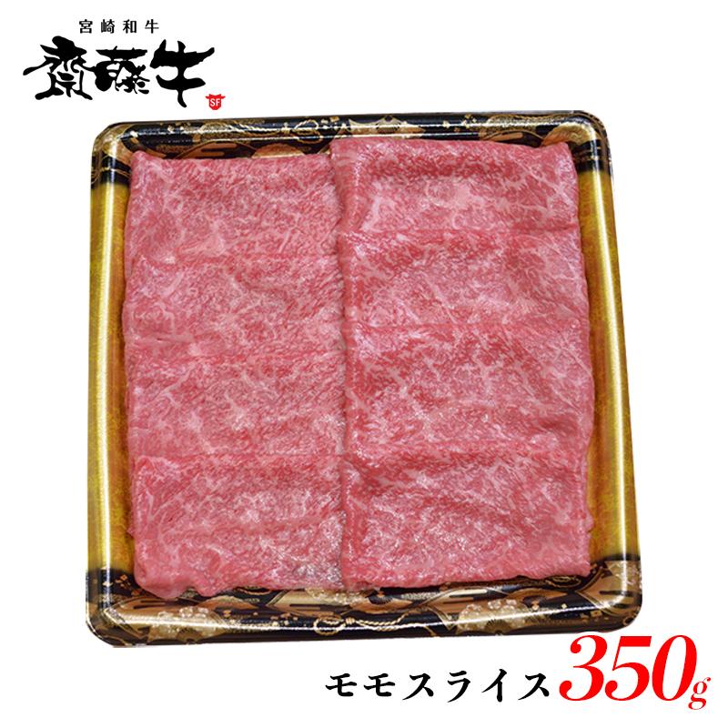 【ふるさと納税】宮崎和牛「齋藤牛」モモスライス 350g