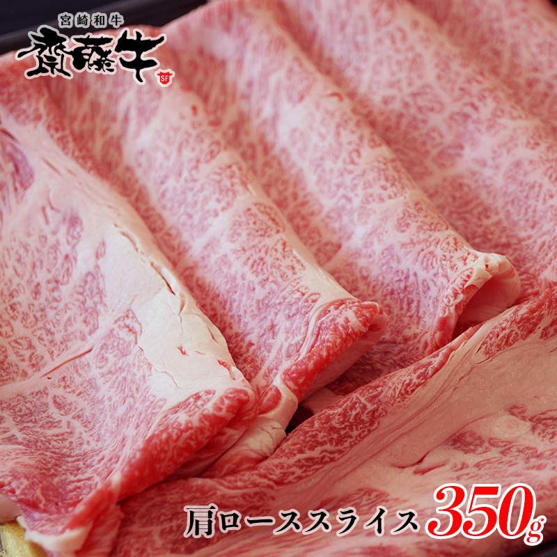 【ふるさと納税】宮崎和牛「齋藤牛」肩ローススライス 350g