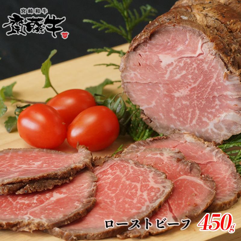 自社直売所で製造した特製ローストビーフはしっかりとした肉の旨味と芳醇な香りが楽しめる商品です ふるさと納税 宮崎和牛 高品質 最安値 齋藤牛 ローストビーフ 450g