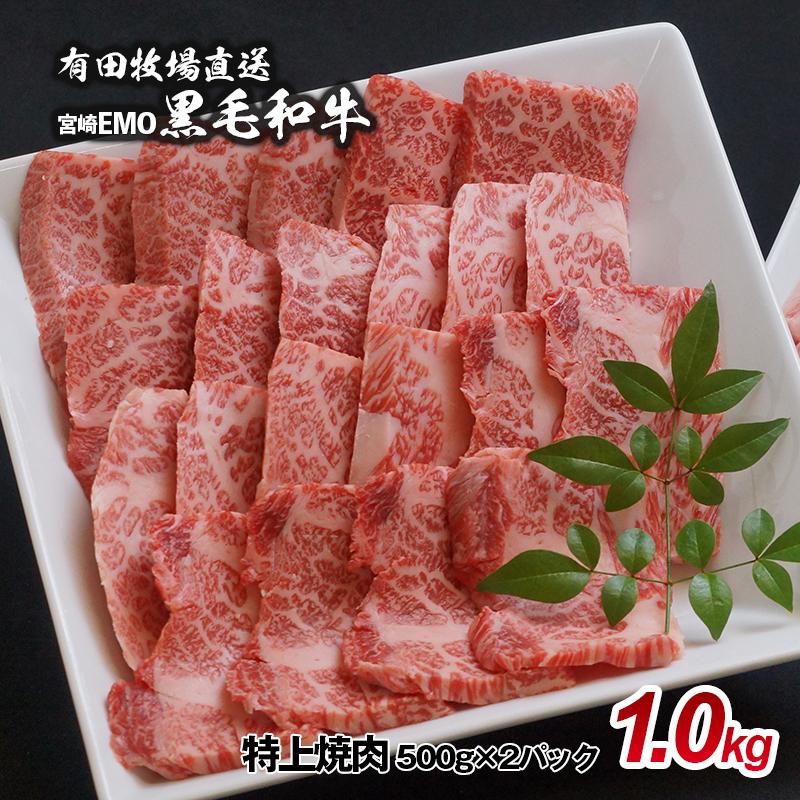 【ふるさと納税】宮崎EMO黒毛和牛 特上焼肉(1kg)