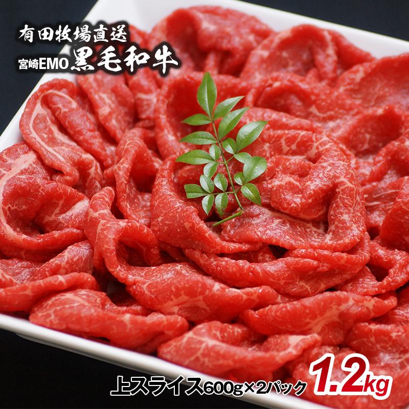 【ふるさと納税】宮崎EMO黒毛和牛 上スライス(1.2kg)