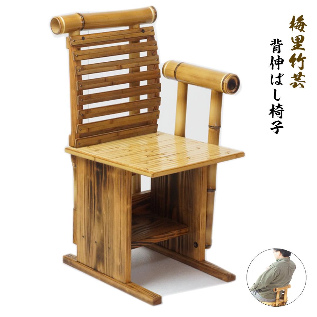 【ふるさと納税】「梅里竹芸」背伸ばし椅子