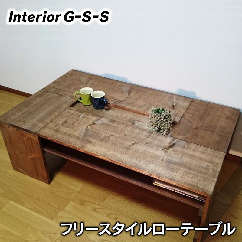 【ふるさと納税】フリースタイルローテーブル「制作:Interior G-S-S」【天然無垢材】