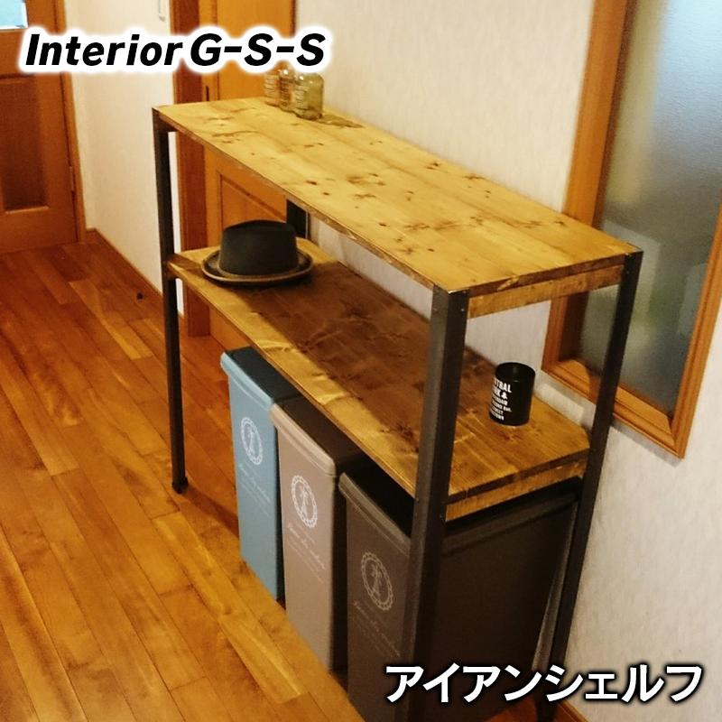 【ふるさと納税】アイアンシェルフ(引き出しなしタイプ)「制作:Interior G-S-S」【天然無垢材】