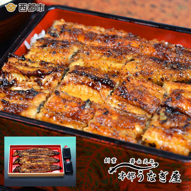 【ふるさと納税】西都市 本部うなぎ屋 鰻の蒲焼(3匹)