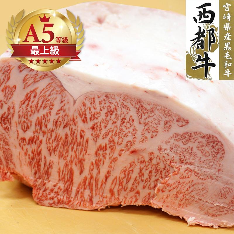 【ふるさと納税】宮崎県産黒毛和牛 西都牛 ロース ブロック 4kg B・M・S no12