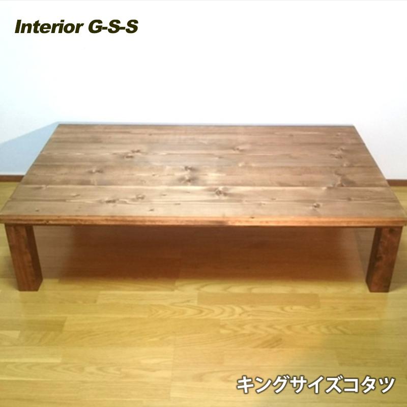 【ふるさと納税】【天然無垢材】キングサイズこたつテーブル「制作:Interior G-S-S」