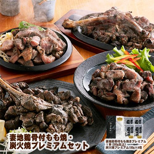 【ふるさと納税】「妻地鶏」骨付もも焼・地鶏炭火焼プレミアムセット45