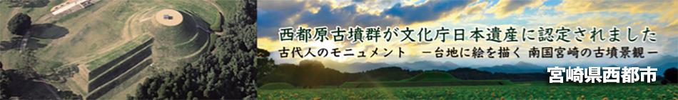宮崎県西都市:西都市産の特産品をご用意しております。