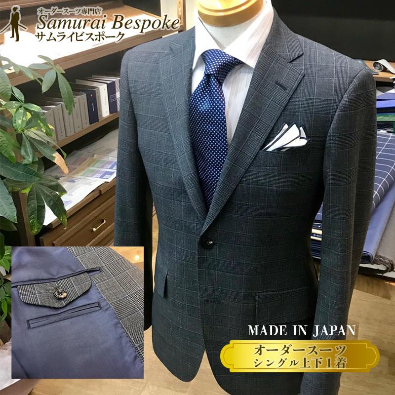 【ふるさと納税】セミハンドメイドオーダースーツ(イタリア製生地有名ブランド Ermenegildo Zegna)Samurai Bespoke
