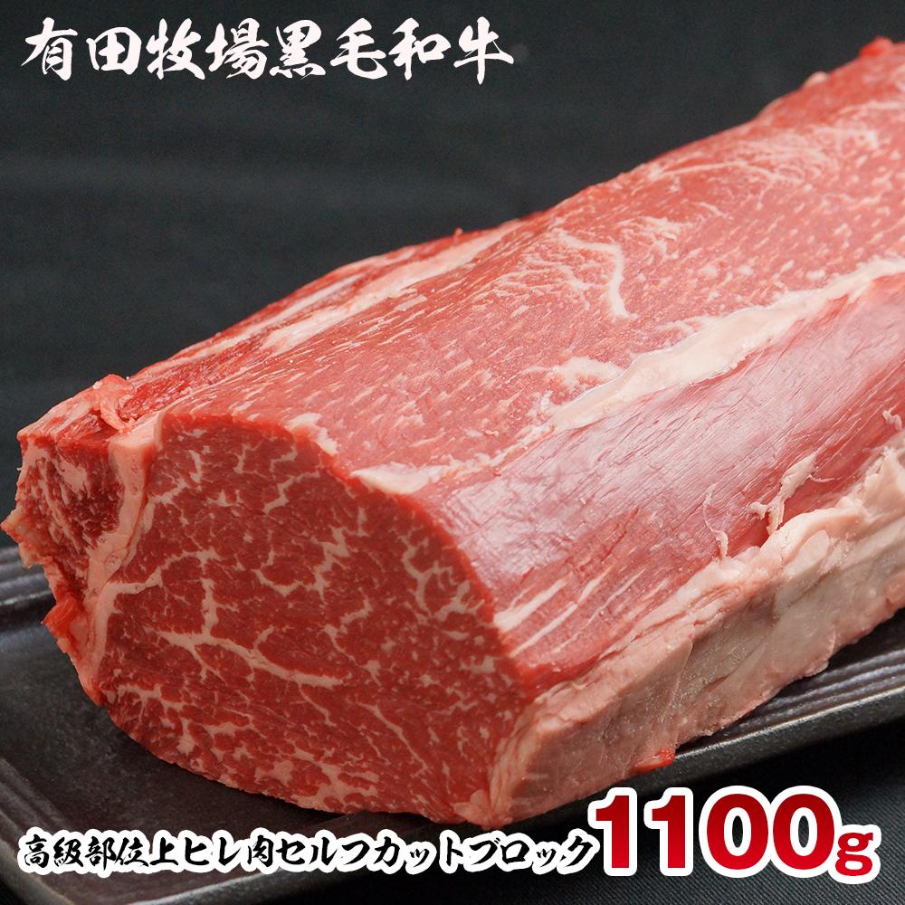 【ふるさと納税】有田牧場黒毛和牛高級部位ステーキ用上ヒレ肉セルフカットブロック 1.1kgブロック1本