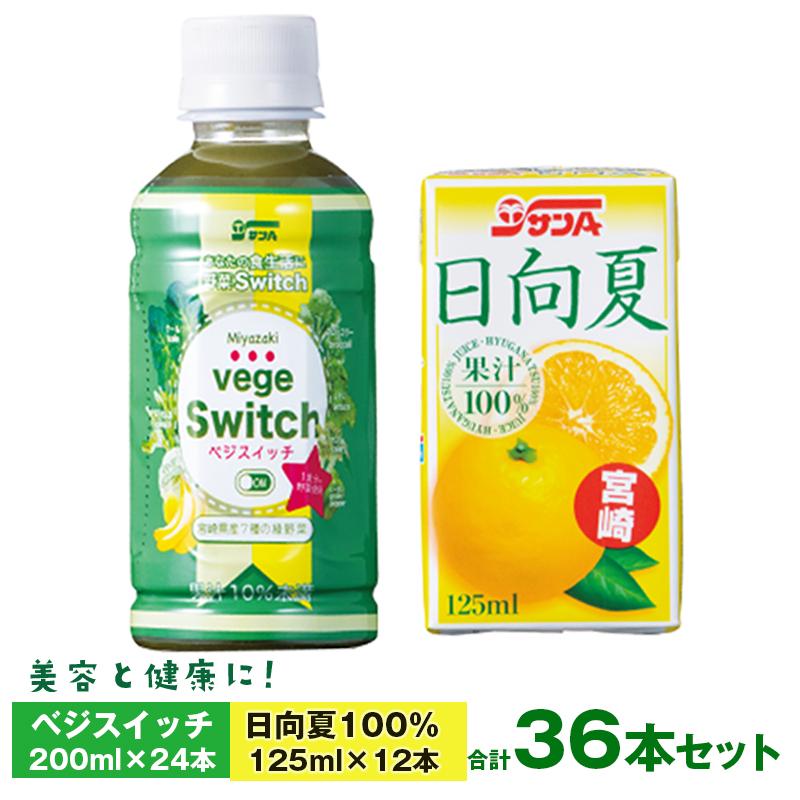 【ふるさと納税】「美容と健康に」ベジスイッチ・日向夏ジュース