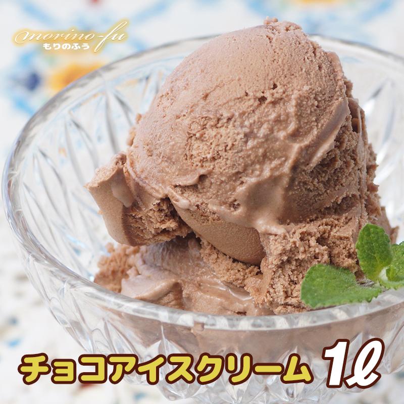 【ふるさと納税】『morino-fu』チョコアイスクリーム「ファミリーサイズ」1L
