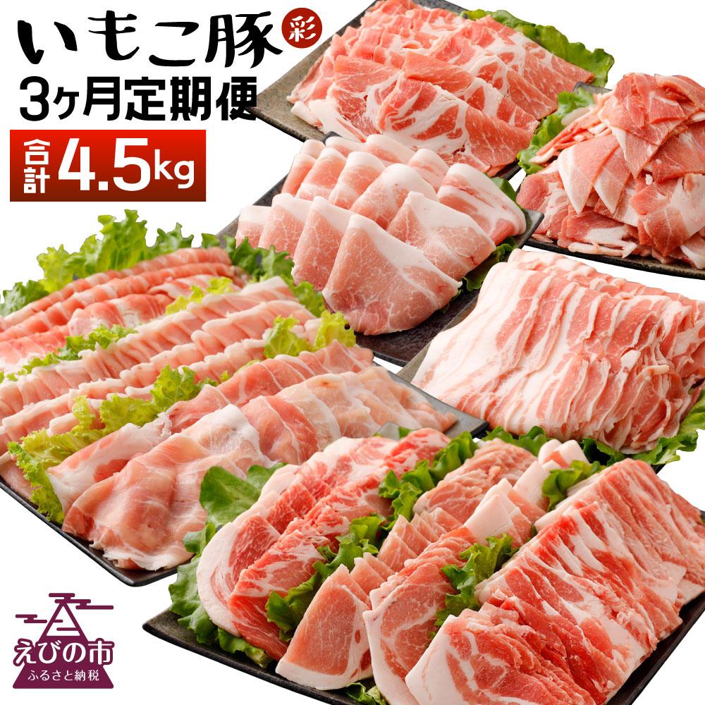 ご予約品 このこだわりの豚肉を3ヶ月 3回 にわたりみなさまの食卓にお届けいたします 宮崎の大自然で育ったこだわりの豚肉を是非一度ご賞味くださいませ ふるさと納税 えびの市発 彩 いもこ豚3ヶ月定期便セット 鍋用セット モモ 焼肉 スライス バラ ロース 肩ロース バラエティセット 送料無料 お買得 鉄板焼きセット