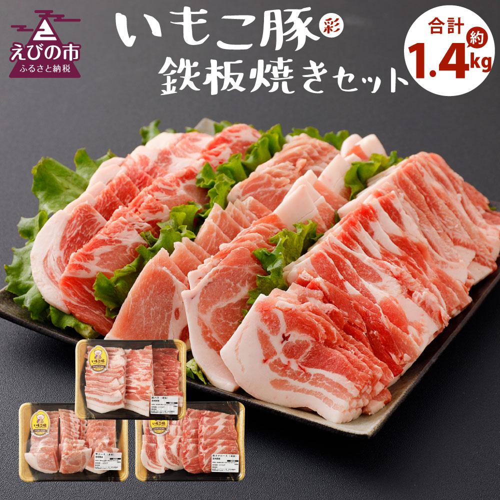 こだわりの飼料を与えた まろやかであっさりした歯切れのよい いもこ豚 です 宮崎の大自然で育ったこだわりの豚肉を是非一度ご賞味くださいませ ふるさと納税 新作通販 彩 鉄板焼きセット 合計1.4kg ロース バラ 九州産 新作 豚肉 詰合せ 冷凍 宮崎県産 焼肉 肩ロース セット 焼き肉 送料無料