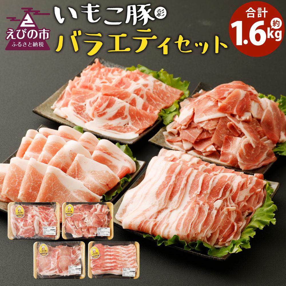 こだわりの飼料を与えた まろやかであっさりした歯切れのよい いもこ豚 です 宮崎の大自然で育ったこだわりの豚肉を是非一度ご賞味くださいませ ふるさと納税 彩 バラエティセット 合計1.6kg バラスライス 小間切れ 詰合せ スライス いつでも送料無料 ロース セット 豚肉 メーカー公式ショップ 送料無料 冷凍 肩ロース 九州産 宮崎県産 しゃぶしゃぶ