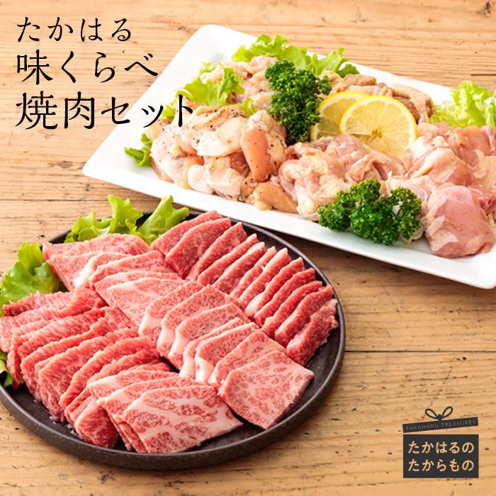 【ふるさと納税】宮崎県産特選 たかはる味くらべ焼肉セット 和牛 国産鶏肉 せせり もも肉 肩肉 ハラミ クール便で新鮮お届け ※送料無料