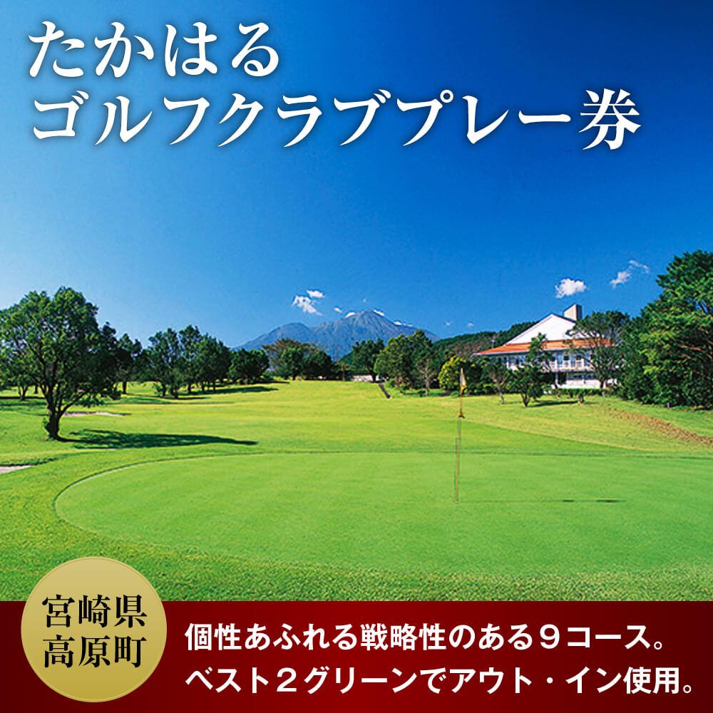 【ふるさと納税】 たかはるゴルフクラブプレー券