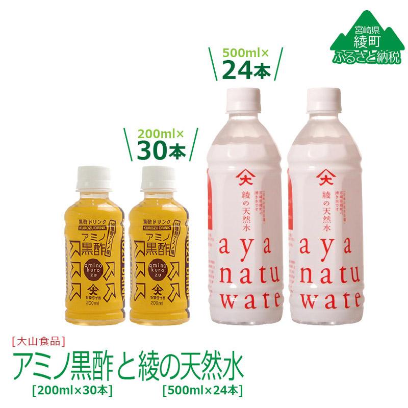 【ふるさと納税】アミノ黒酢&綾の天然水