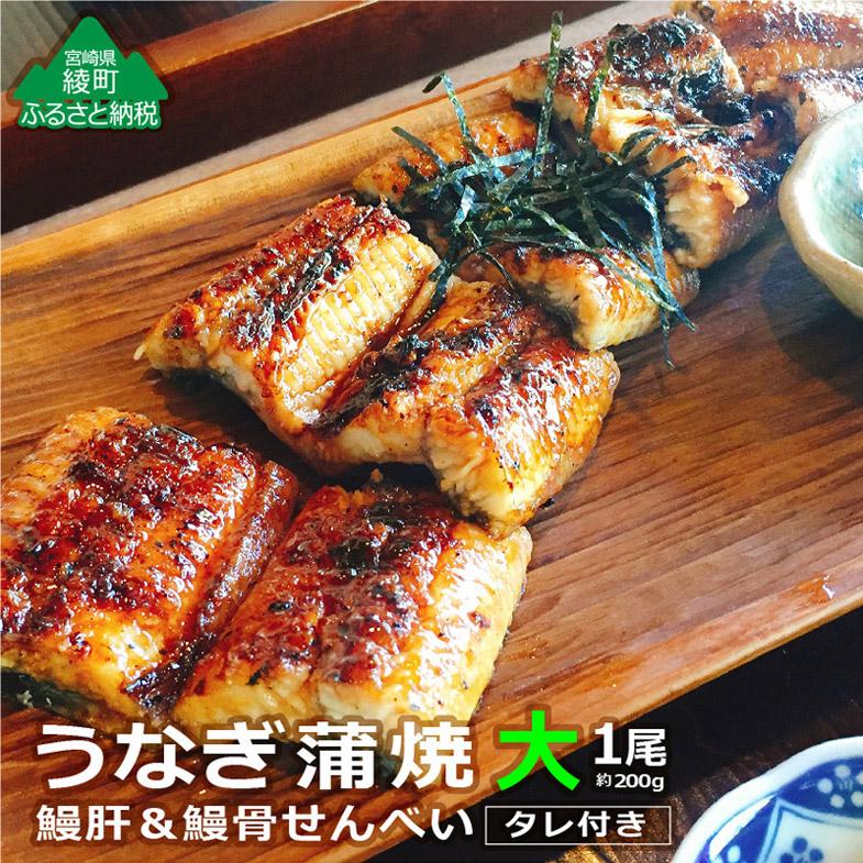 【ふるさと納税】うなぎ蒲焼(大サイズ)1尾 鰻肝&鰻骨せんべい付き