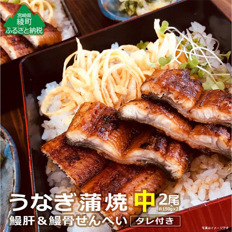 【ふるさと納税】うなぎ蒲焼(中サイズ)2尾 鰻肝&鰻骨せんべい付き