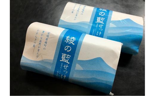 """【ふるさと納税】古法藍染め シルクの保湿 綾の""""藍""""せっけん"""