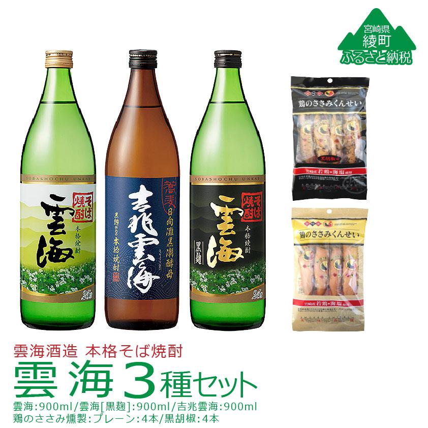 【綾町ふるさと納税】雲海3種セット