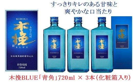 【綾町ふるさと納税】木挽BLUE「青角」(25度)3本セット