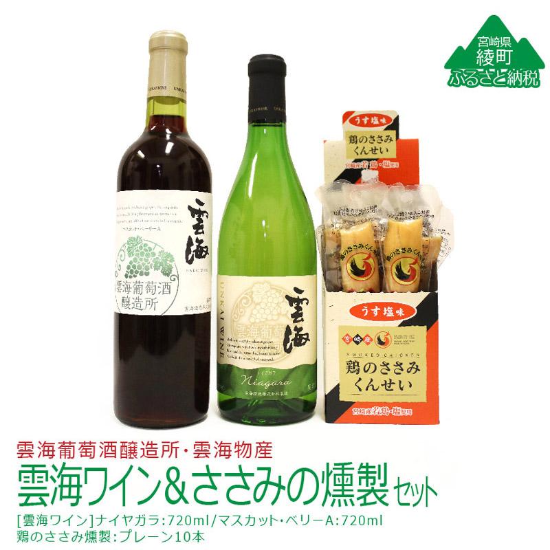 【ふるさと納税】雲海ワイン&ささみの燻製のセット