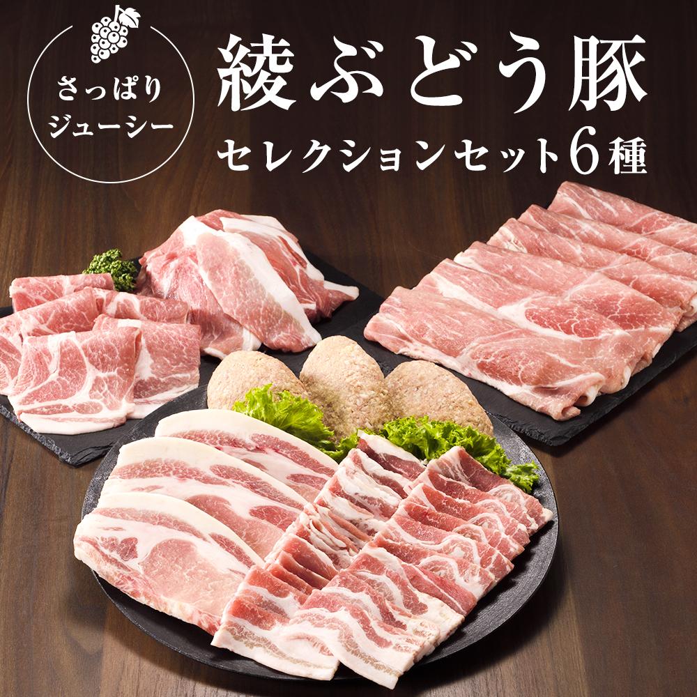 ふるさと納税 ブランド豚 食べつくし 綾ぶどう豚 セレクション おすすめ 国内送料無料 詰め合わせ セット バラエティー 調理 小分け