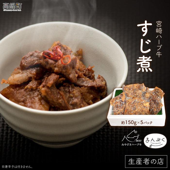 宮崎ハーブ牛「すじ煮」約750g